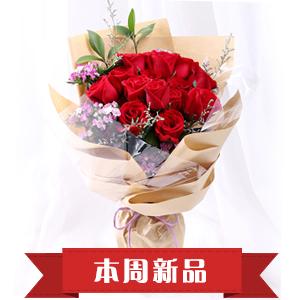 鲜花/宠爱: 16枝新鲜精品红玫瑰  [包 装]:精美包装