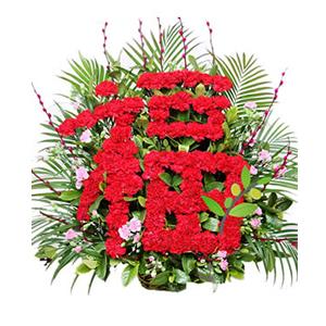"""鲜花/福如东海:80支红色康乃馨插成""""福""""字 [包 装]:花篮"""
