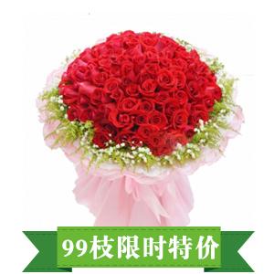 鲜花/情定今生:99枝红玫瑰 配材:外围黄莺、满天星 花 语:情定
