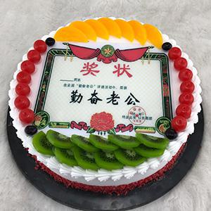 蛋糕/奖状数码蛋糕:新鲜奶油搭配时令水果;奖状为食用糯米纸打印,蛋糕上文